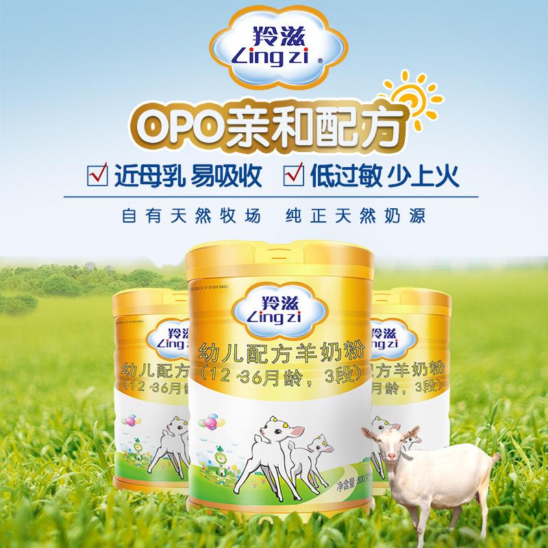 【买3送1同品】羚滋 羊奶粉2段opo较大婴儿配方二段羊乳粉800克罐