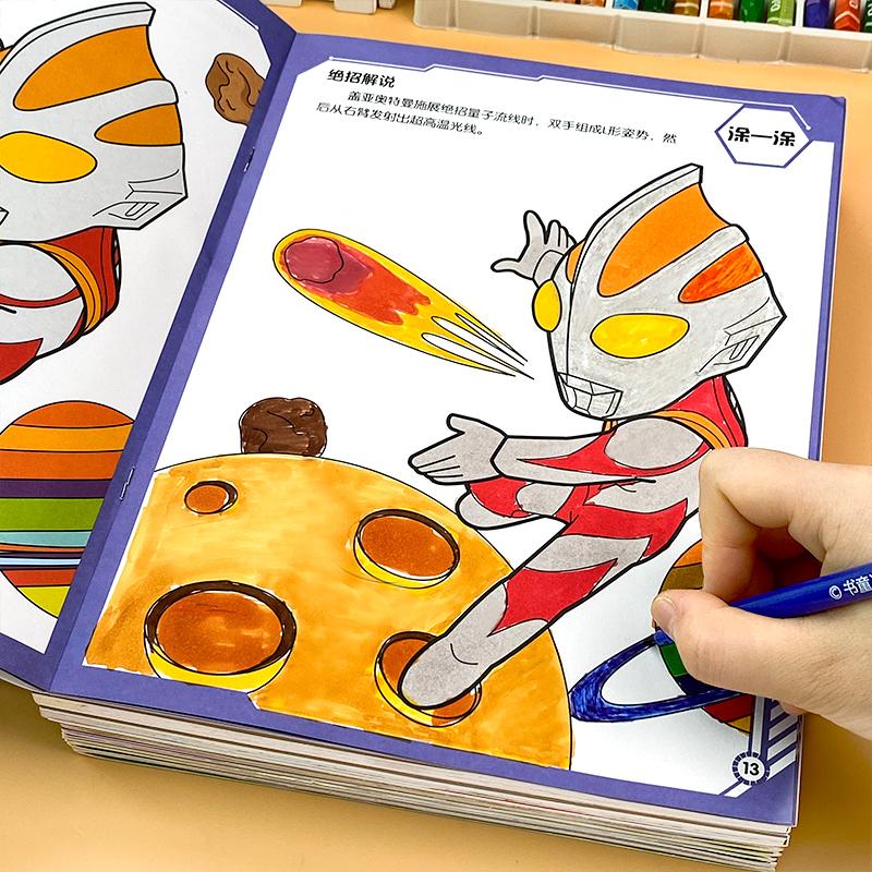奥特曼涂色画画本儿童幼儿园3-4-5岁6涂鸦填色绘本图画绘画册套装