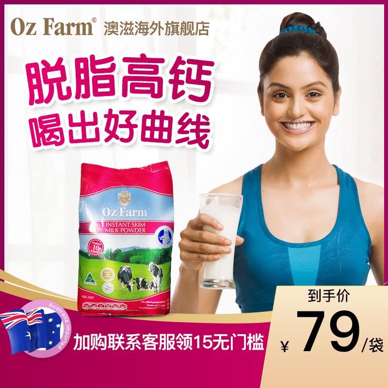 澳洲 OzFarm澳滋进口脱脂奶粉 成人低脂女士冲饮早餐1kg