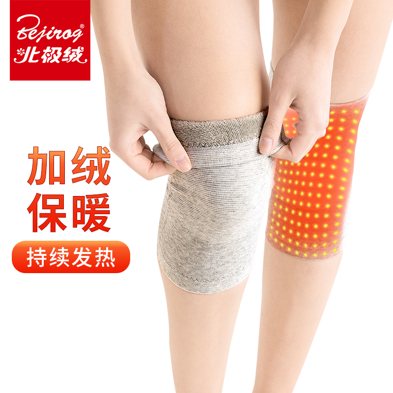 北极绒自发热互护膝盖保护套保暖老寒腿男女士冬季漆关节防寒加热