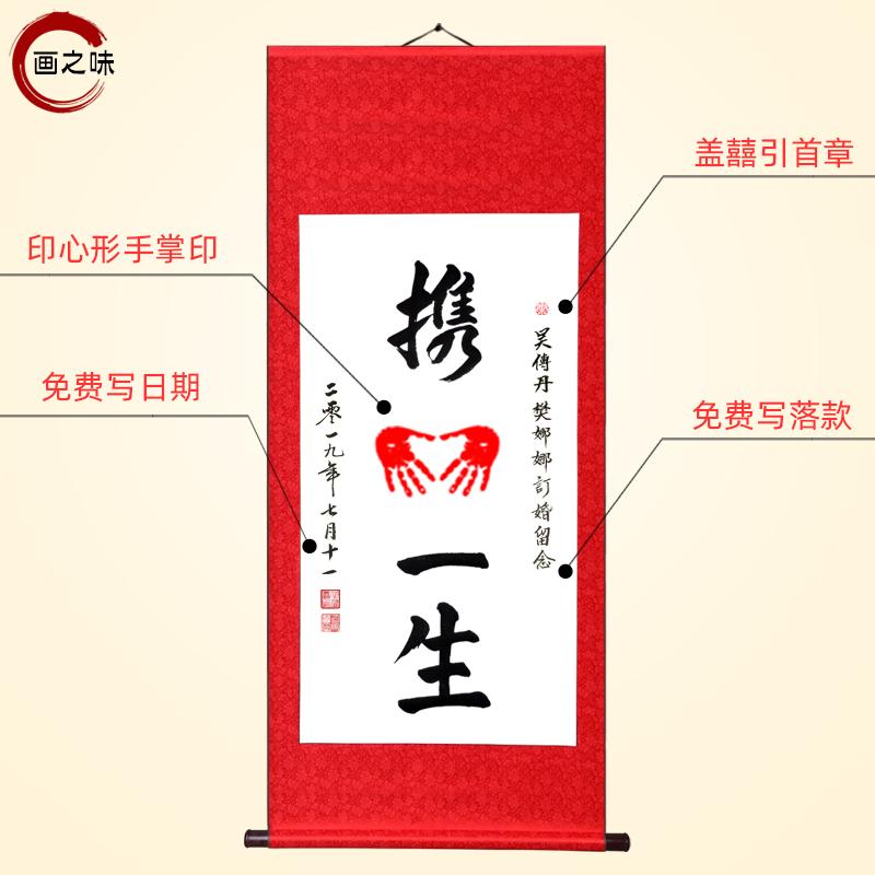 携手一生手印画结婚礼物个性纪念日高档实用定制新房装饰挂画红色