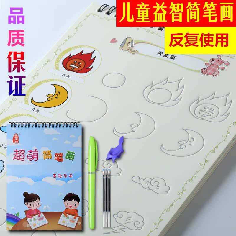 儿童凹槽魔法练字帖学前初学者幼儿园描红本数字拼音写字本3-6岁