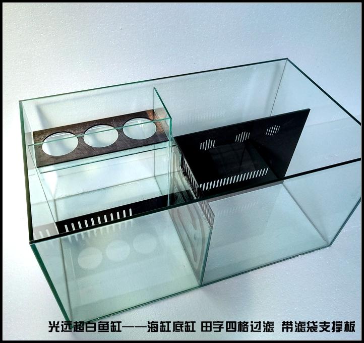 光远 鱼缸底滤 海水底缸底滤缸 海缸底滤槽 过滤缸 田字海缸设计图片