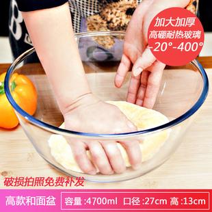 弗莱文茨揉面和面碗玻璃大号透明加厚沙拉碗泡面打蛋汤盆耐热家用