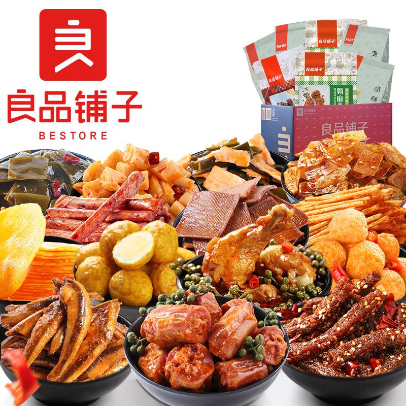 【良品铺子麻辣零食大礼包】网红小吃鸭脖整箱休闲小食品散装一箱