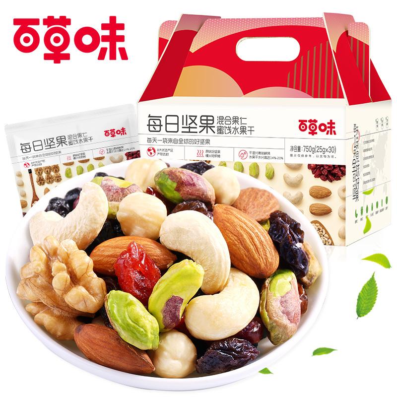 【百草味每日坚果750g】混合坚果30袋孕妇干果礼盒休闲零食大礼包
