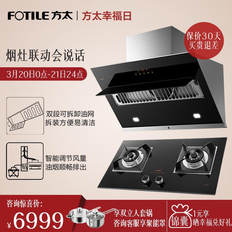 方太JQD1T+HC86BE家用抽油烟机套餐燃气灶煤气灶烟灶烟机灶具套装