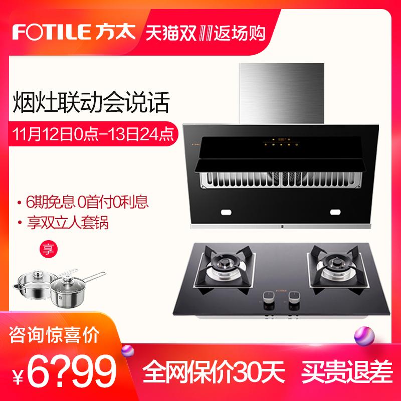 方太JQD1T+HC86BE侧吸风魔方抽油烟机燃气灶套装烟灶套餐烟灶联动