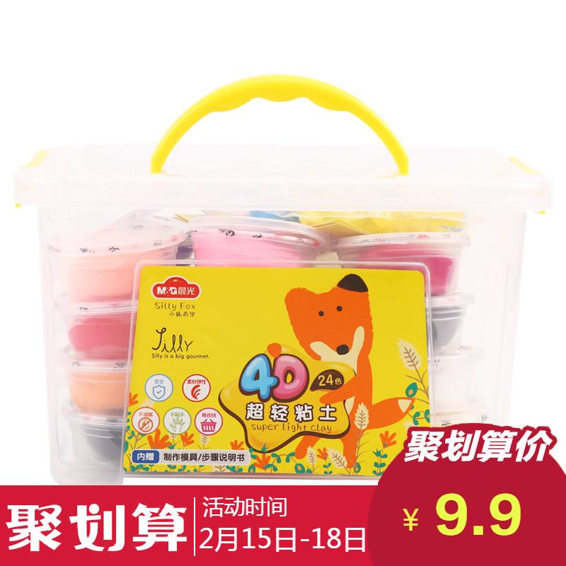 晨光4D超轻粘土24色安全橡皮泥彩泥儿童手工黏土套装儿童玩具