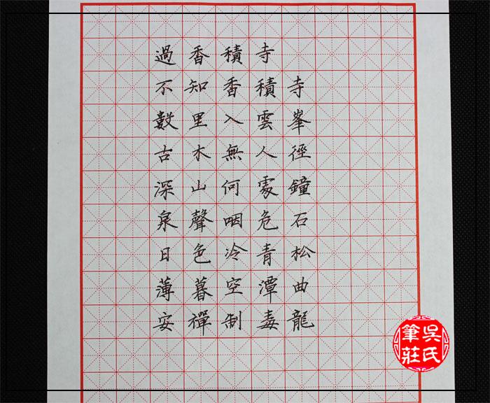 加厚硬笔书法本小学生米字格作品书写练字用纸钢笔十群v作品站图片