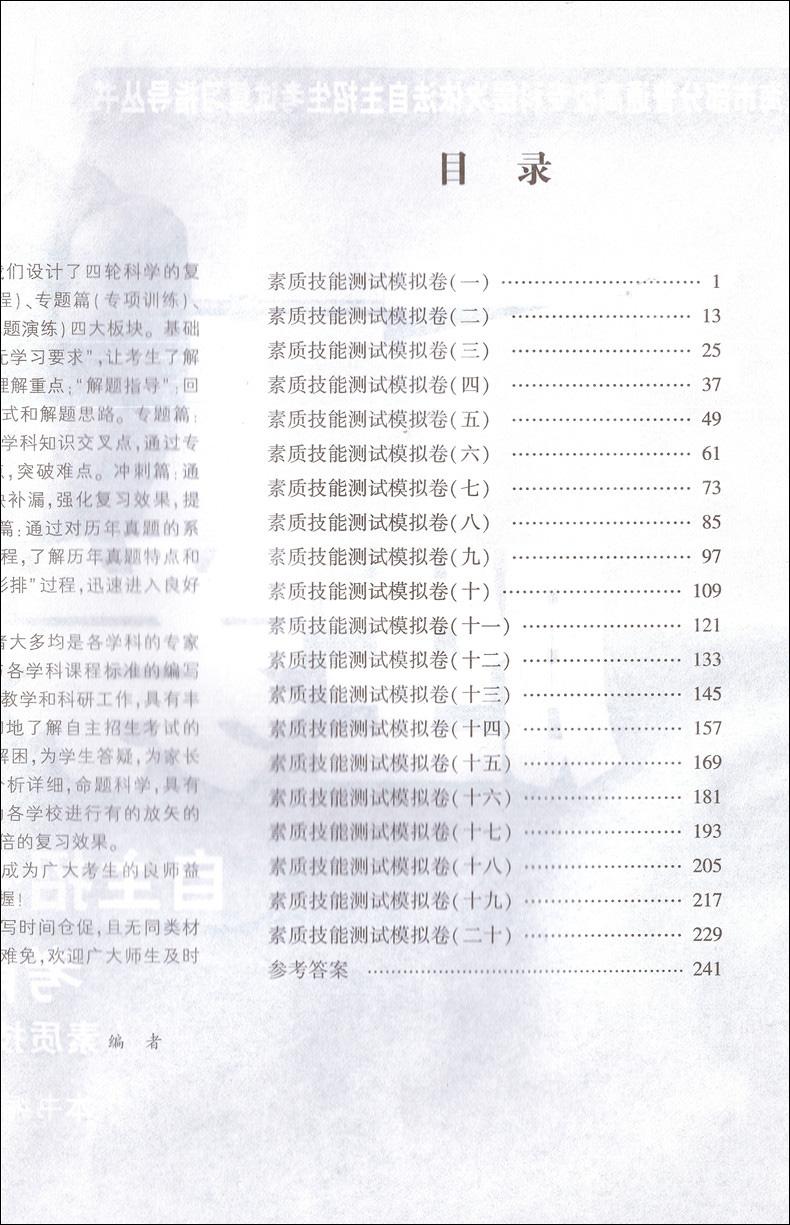 素质技能专项 中西书局 上海市三校生高考高校专科层次招生考试复习