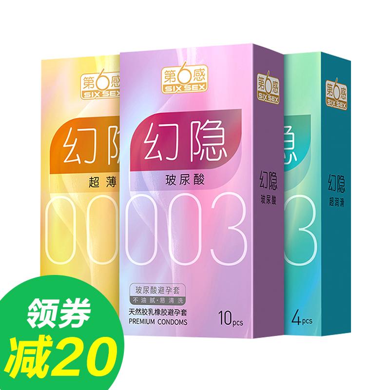 第六感幻隐003超薄避孕套24只男用情趣玻尿酸安全套0.01成人计生