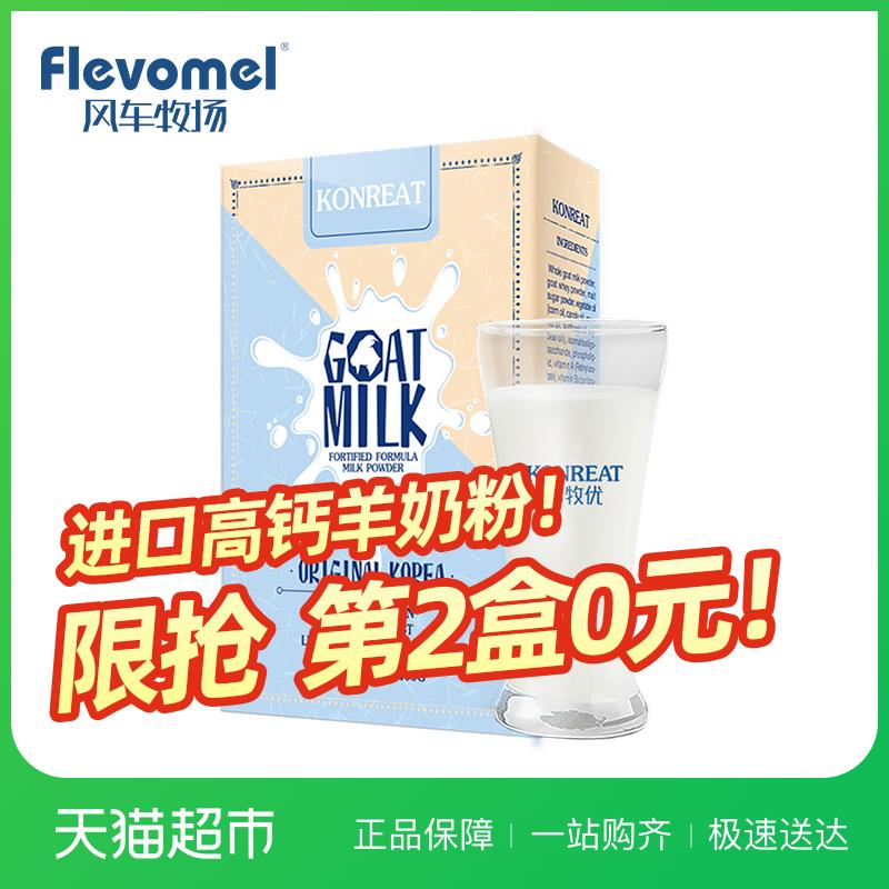 韩国进口,konreat 韩牧优 全家营养配方羊奶粉400g*2件