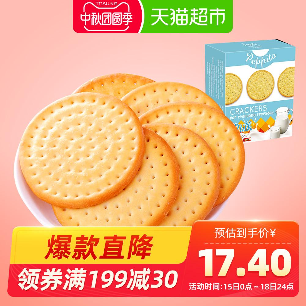 【进口】【包邮】中国香港Peppito牛奶味大饼310g办公室零食点心