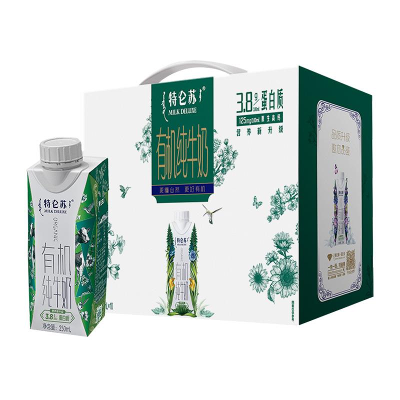 蒙牛特仑苏有机纯牛奶利乐梦幻盖 250ml*10盒/箱