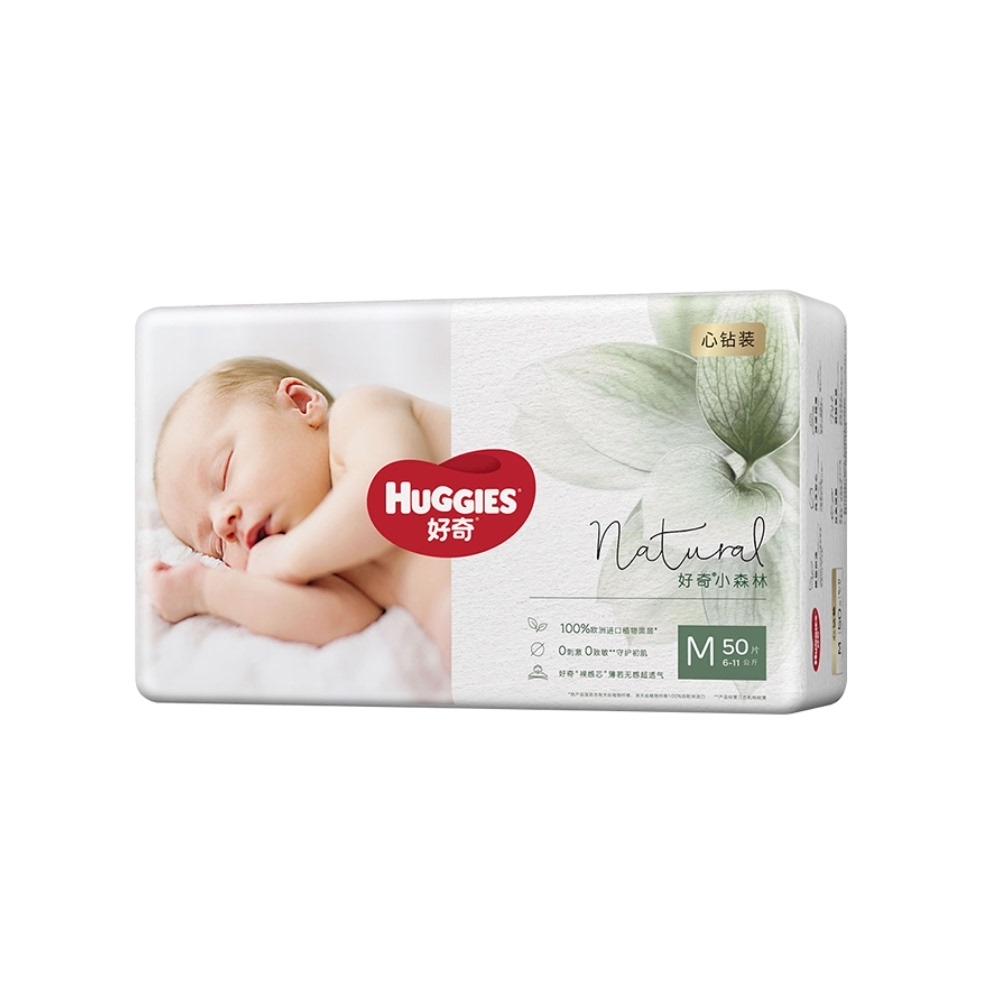 好奇小森林心钻装婴儿新生儿纸尿裤M50超薄透气宝宝尿不湿尿片