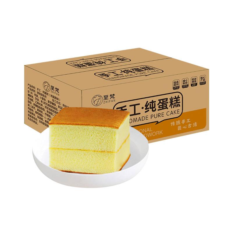 至梵纯蛋糕西式糕点400g手撕面包年货 蒸蛋糕点心零食网红