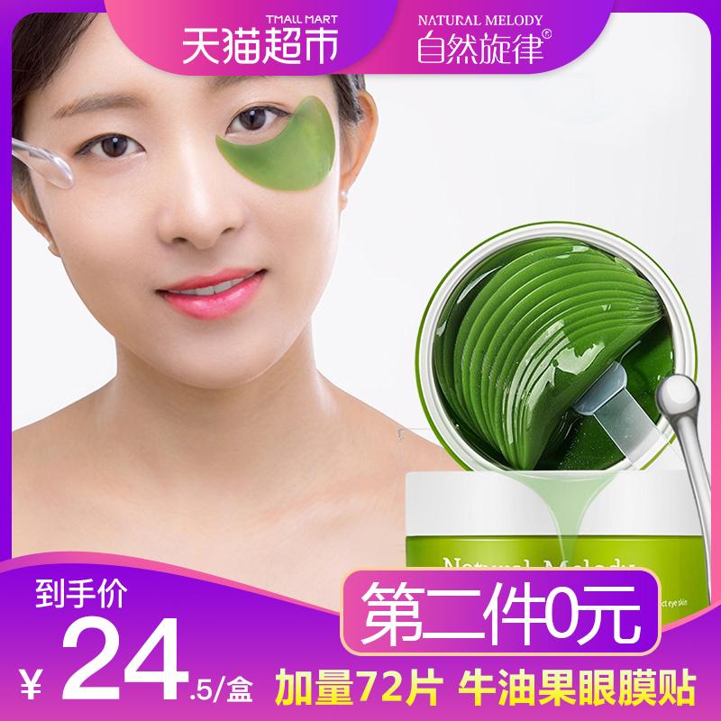 自然旋律维e眼袋消眼膜贴72片改善黑眼圈滋润淡化细纹神器提拉