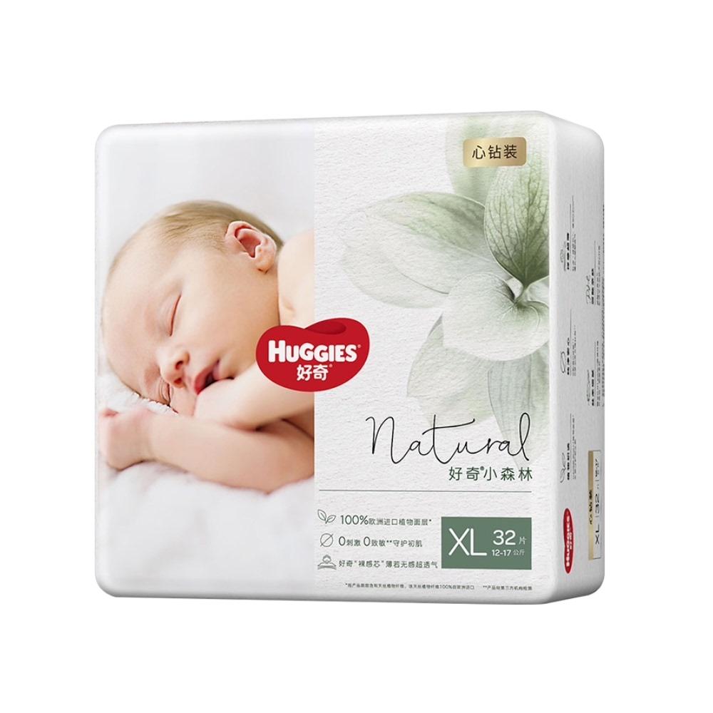 好奇小森林心钻装婴儿纸尿裤XL32超薄透气宝宝儿童尿不湿尿片