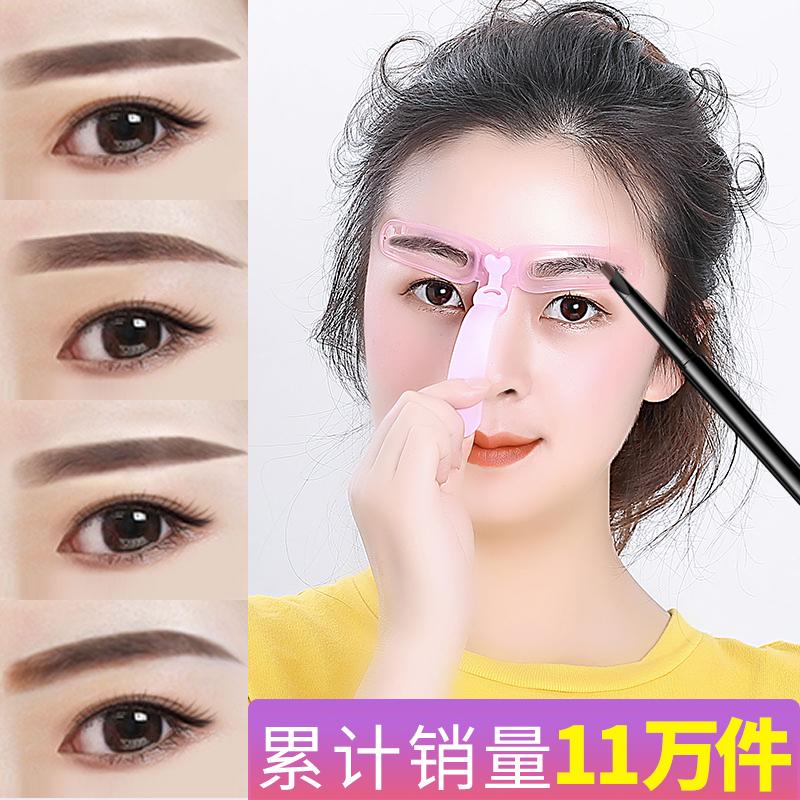 画眉神器女初学者全套眉笔眉毛贴定型卡野生眉卡眉贴画眉毛辅助器