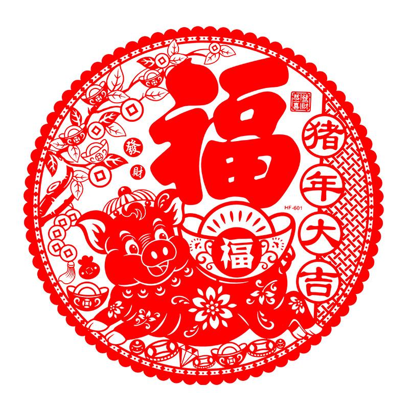 2019猪年福字贴静电贴玻璃贴新年过年窗花门贴春节日窗户装饰剪纸