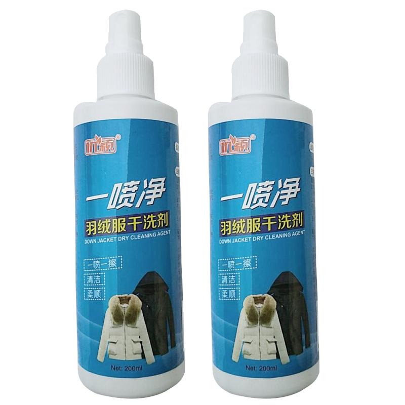 2瓶羽绒服干洗剂免水洗清洗剂家用去污渍免洗涤剂喷雾布艺清洁
