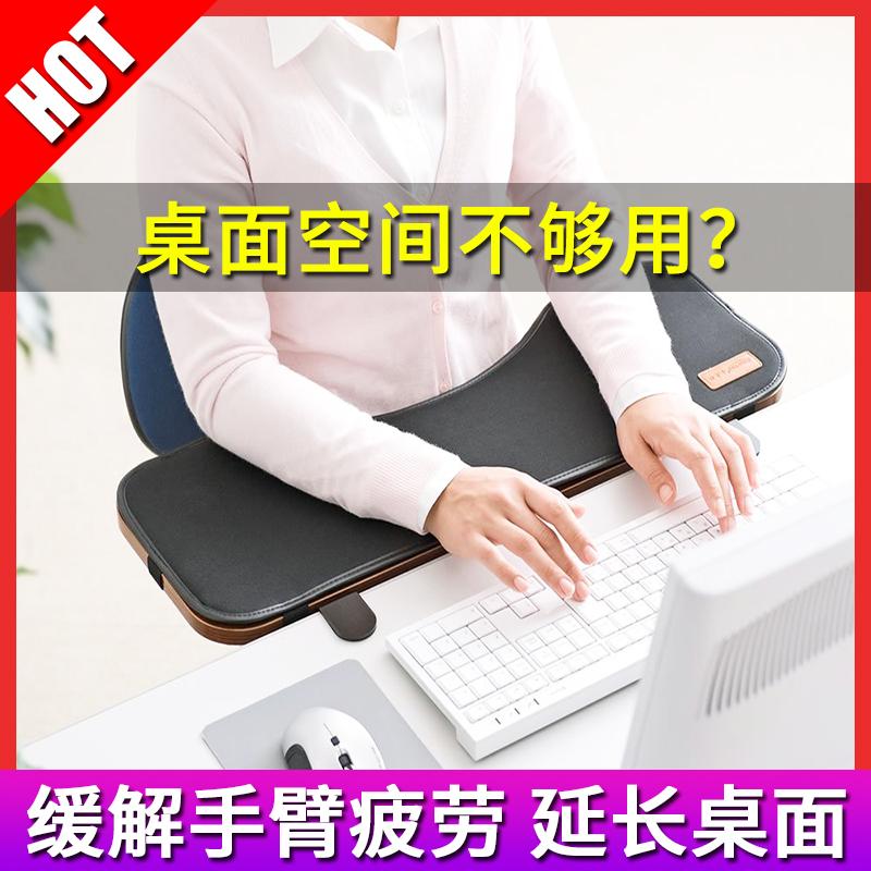 创意电脑手托架手臂支架键盘手托鼠标板手腕垫肘托折叠桌面延伸板办公桌加长板桌面板支架板托支撑手臂托延伸