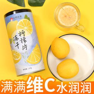 山野农夫 蜂蜜冻干柠檬片 四川安岳柠檬水果茶花草茶120g*2罐
