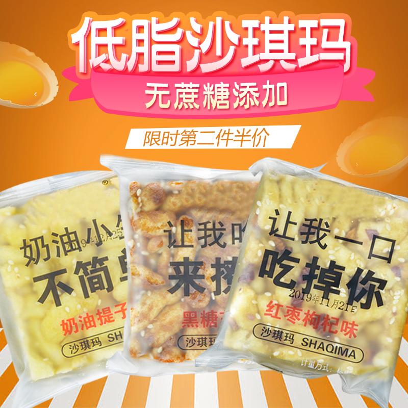 沙琪玛低脂软糯条老式黑糖坚果硬脆鸡蛋味萨其马零食整箱充饥零食