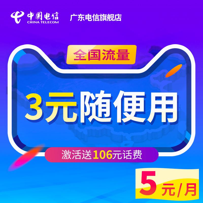 广东电信米粉卡流量4G日租卡全国任性用抖音大王卡上网移动手机卡