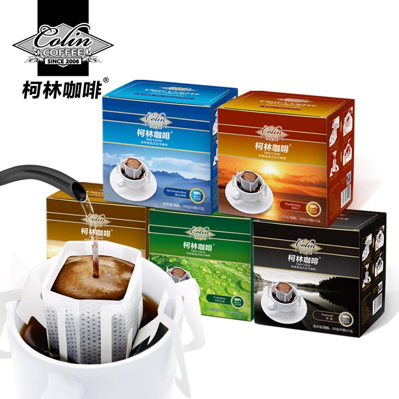 柯林经典全系列挂耳咖啡 滤挂黑咖啡粉 单包12g 5风味共50袋
