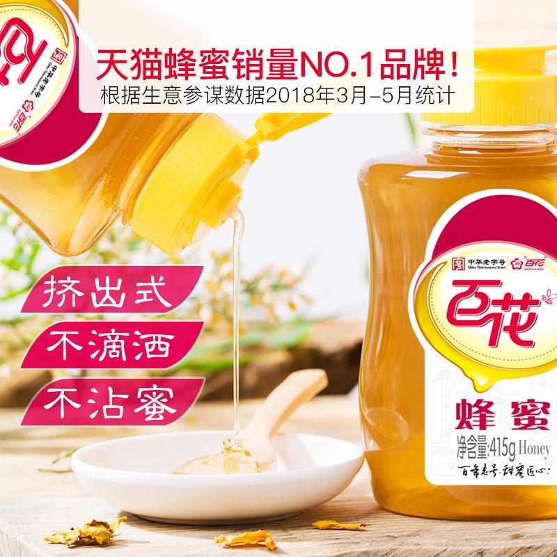 中华老字号百花牌蜂蜜纯瓶天然农家自产土取蜂巢峰蜜百花蜂蜜