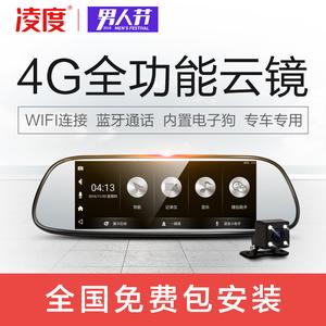 凌度A806智能后视镜多功能行车记录仪专车专用云镜导航4G全网通
