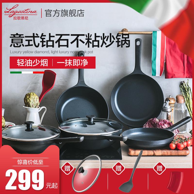 意大利 Lagostina 拉歌蒂尼 单柄不粘煎锅 26cm