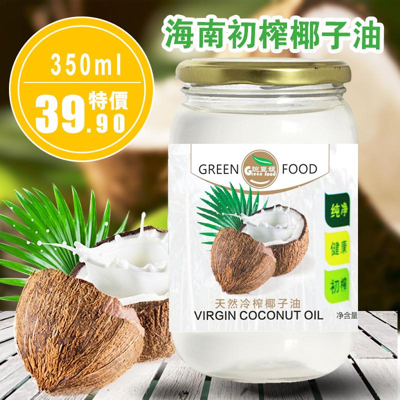 海南冷压初榨椰子油纯天然CoconutOil新鲜食用椰油护肤护发350ml