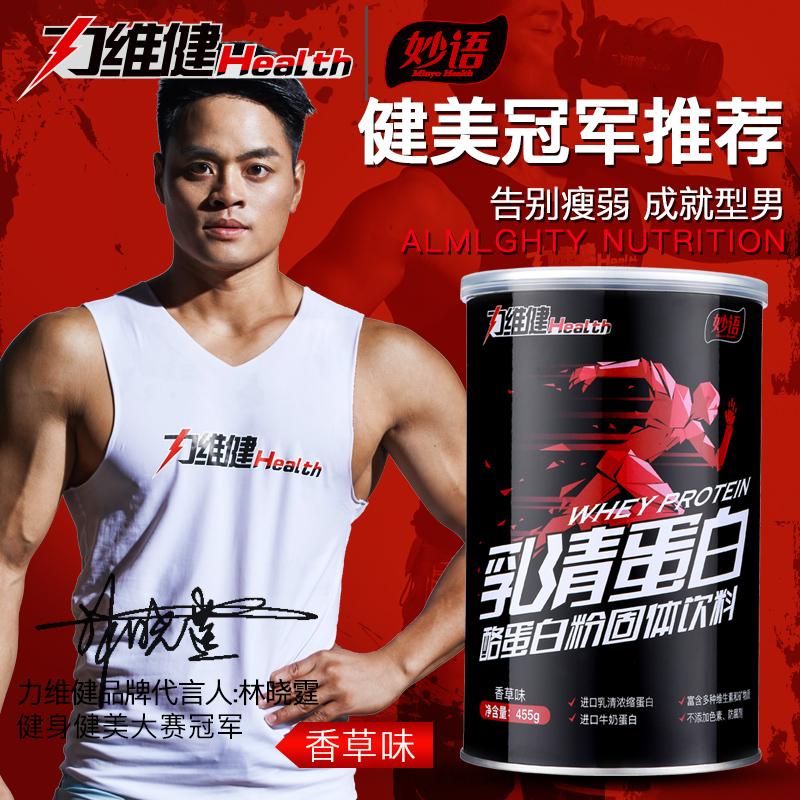 【买2送3】力维健乳清蛋白质粉增肌粉健身运动增肥瘦人增重健肌粉