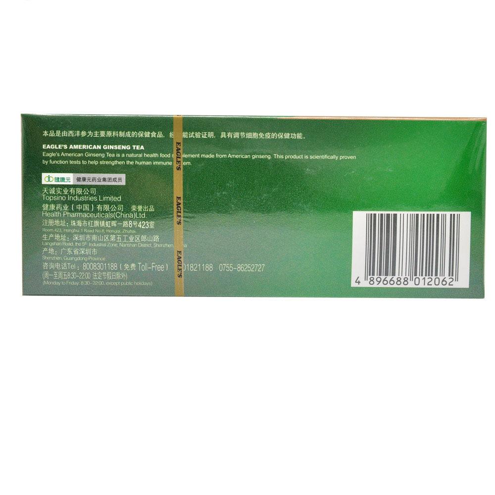 鹰牌花旗参茶 调节免疫细胞 成人老人保健品 西洋参总皂苷 20包