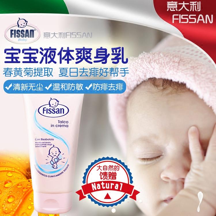 痱子粉婴儿进口正品痱子膏去痱止痒儿童痱子水新生宝宝爽身粉液体