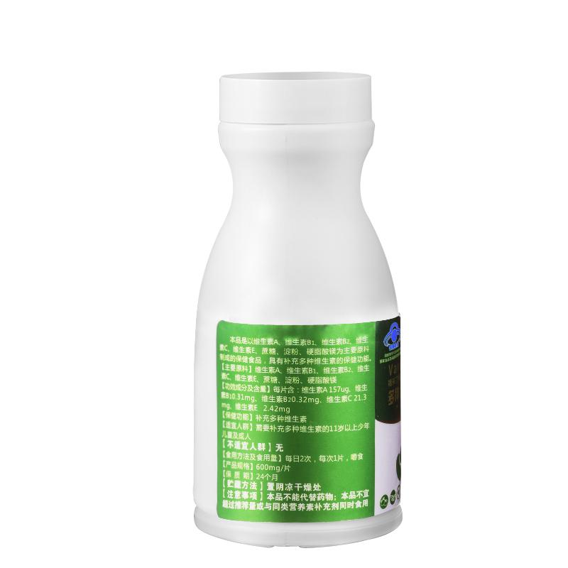 2瓶装 念福堂 多种维生素A矿物质VC VE VB 补充人体矿物质