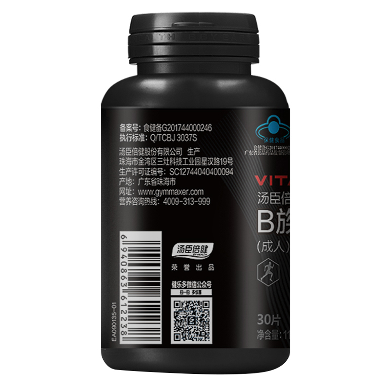 健乐多 维生素b族 30片复合维生素vb维生素b2b1b6