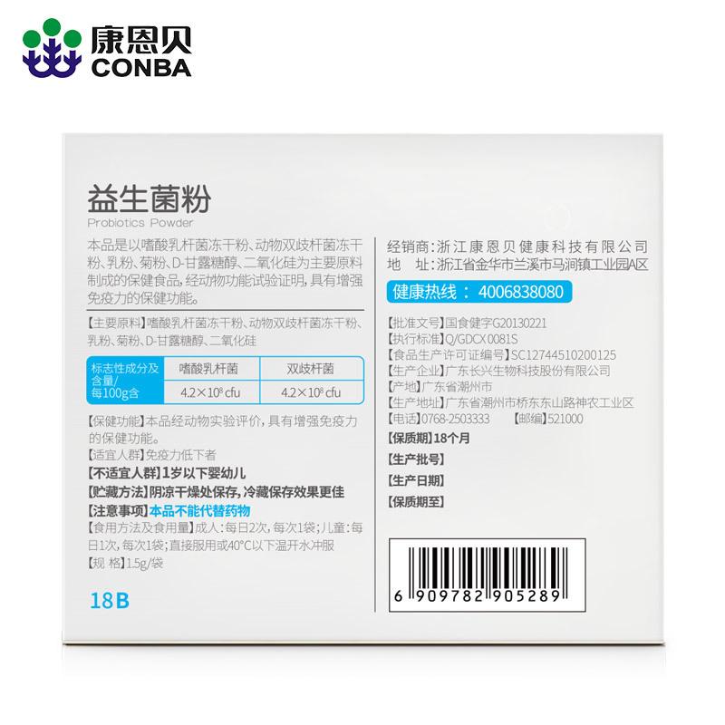 【买2送1】 康恩贝 益生菌粉10袋/盒 儿童成人的肠道益生菌粉粉