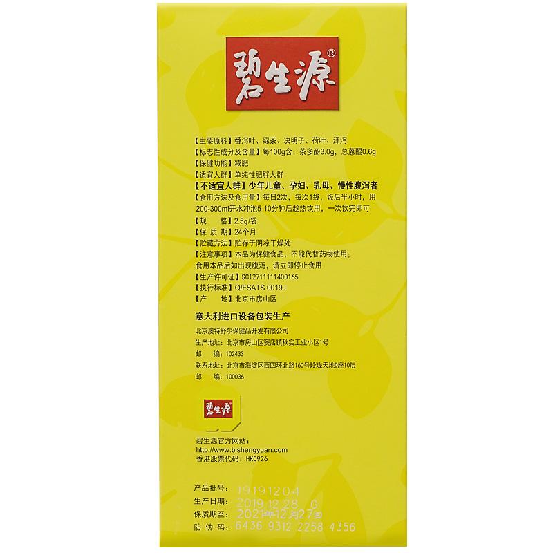 碧生源牌纤纤茶 2.5g/袋*20袋/盒*2盒减肥茶瘦身