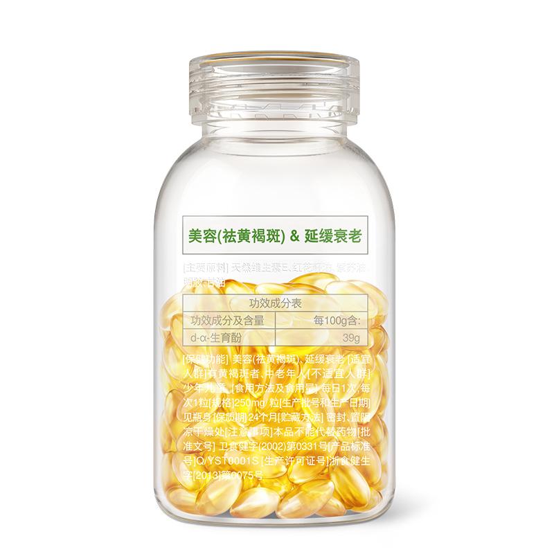 实发200粒养生堂牌天然维生素E软胶囊 250mg/粒*100粒+100粒正品