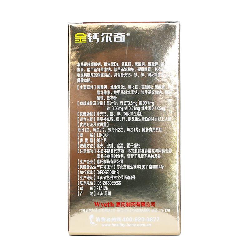 钙尔奇牌添佳片 1.04g/片*60片*3瓶套餐中老年成人钙片补锌镁