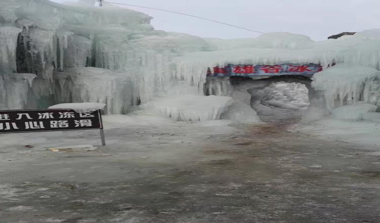 狼牙山英雄谷冰瀑