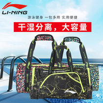 Swimming bag Li ning wet and dry separation package waterproof bag boys and girls beach swimsuit storage bag Swimming gear backpack