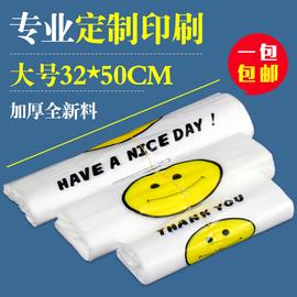 背心笑脸超市购物塑料袋定制加厚方便食品大号手提包装袋子批发
