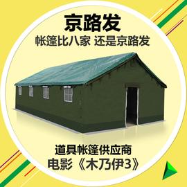 京路发户外军工用施工工地加厚帆布防雨帐篷野营工程班用救灾帐篷