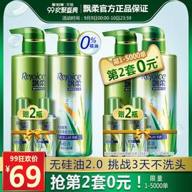 【王俊凯同款】飘柔无硅油洗发水露护发素家庭套装 控油洗头膏