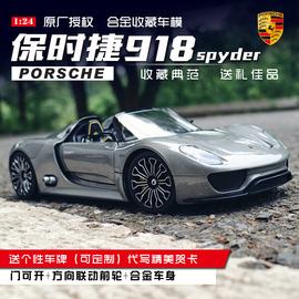 原廠仿真合金車模型威利1:24保時捷車模918跑車模型汽車模型擺件